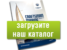 Craftsman Marine Ukraine Catalog 2013